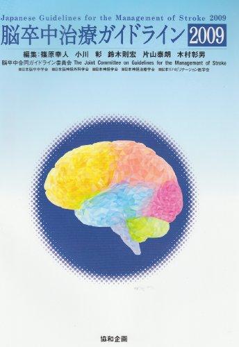 脳卒中治療ガイドライン 2009の詳細を見る