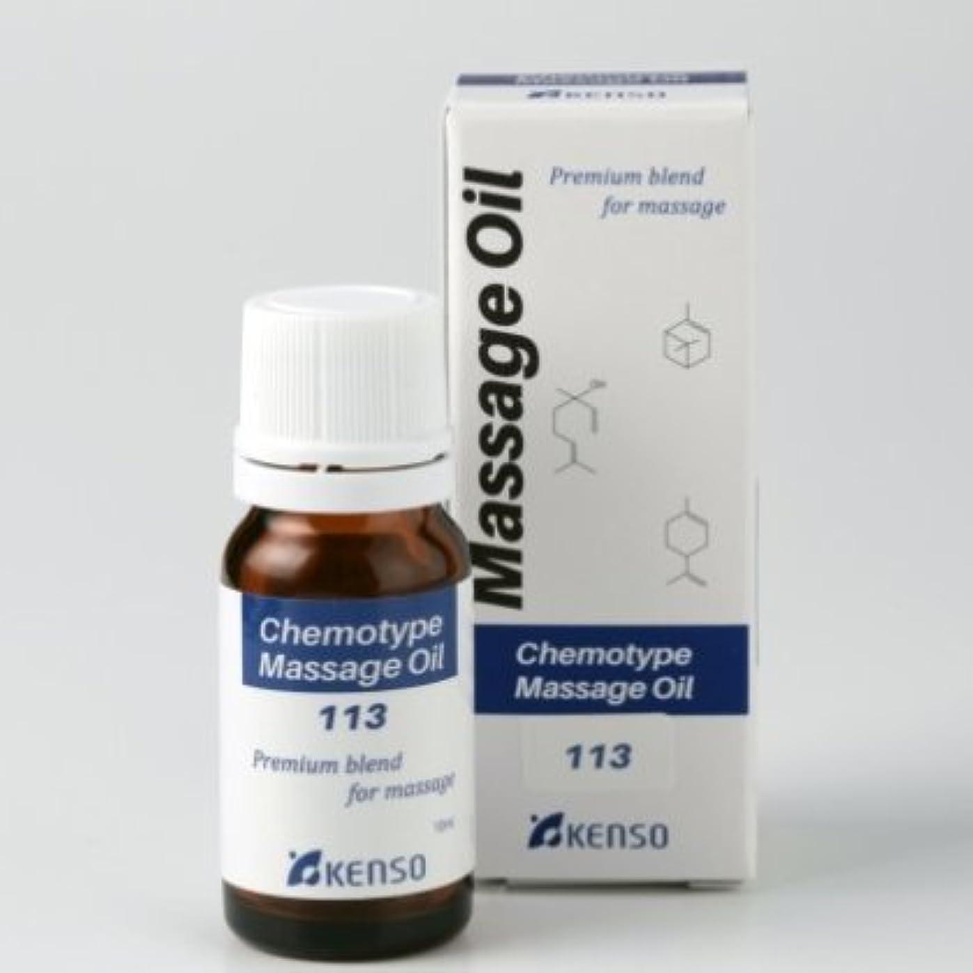 どちらもわずかにばかげているブレンドマッサージオイル お肌のカサカサでイライラするときに10ml NARDレシピNo.113