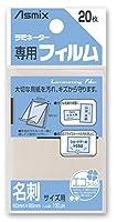 (まとめ買い) アスカ ラミネーターフィルム20枚名刺サイズ BH-106 【×10】