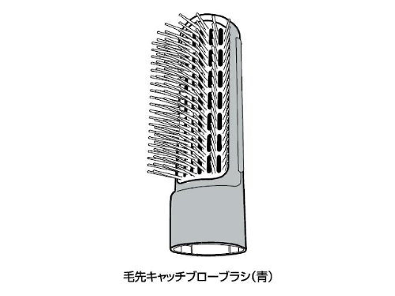 ロッカー放散する出撃者Panasonic 毛先キャッチブローブラシ(青) EHKA10AH7617