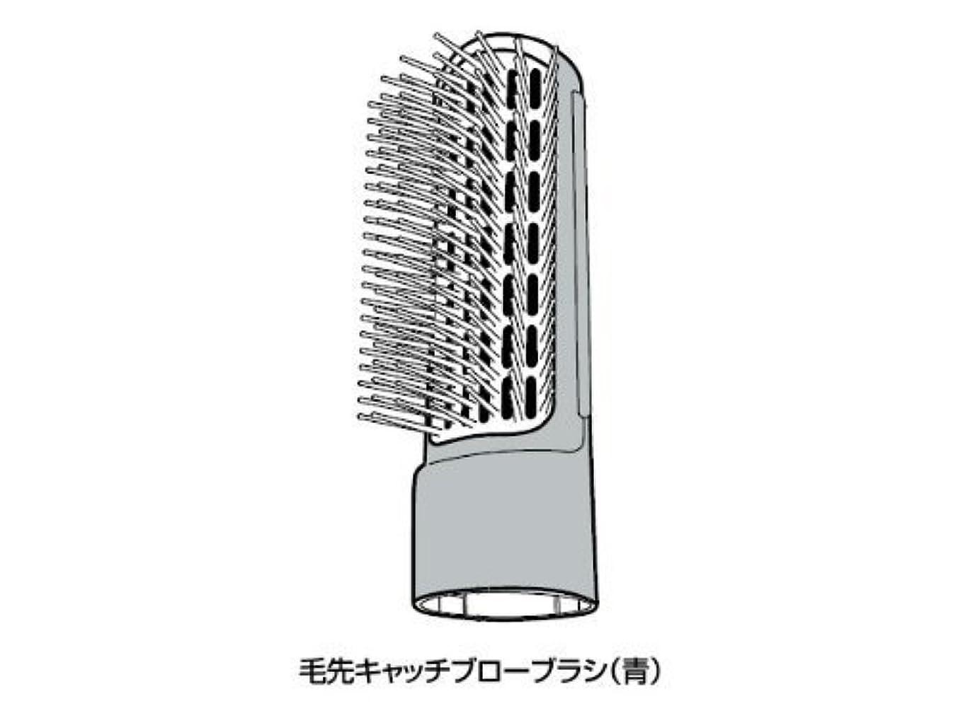 含める挨拶パットPanasonic 毛先キャッチブローブラシ(青) EHKA10AH7617
