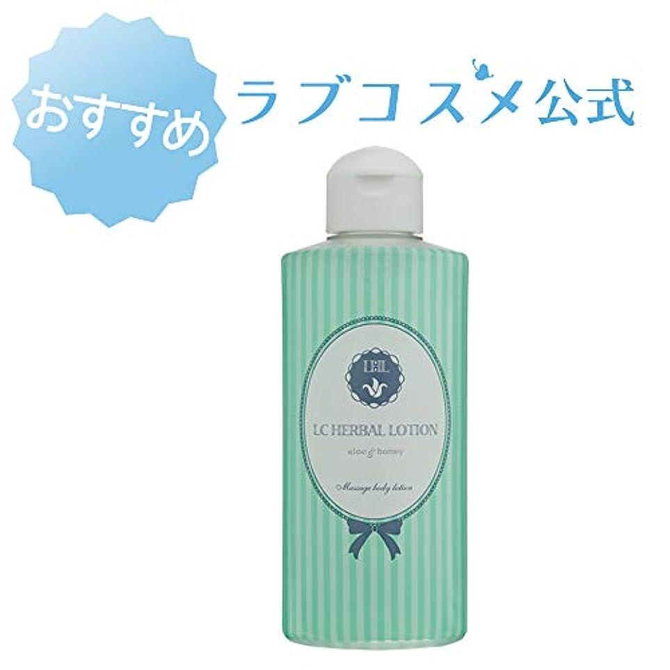 ラブコスメ LC ハーバル ローション 【ラブコスメ公式】 おすすめ マッサージローション 潤滑剤 女性 日本製