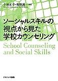 ソーシャルスキルの視点から見た学校カウンセリング