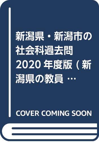 新潟県・新潟市の社会科過去問 2020年度版 (新潟県の教員採用試験「過去問」シリーズ)