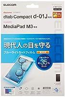 エレコム d tab Compact d-01J フィルム ブルーライトカット 高光沢 【日本製】 TBD-HW48AFLBLGN