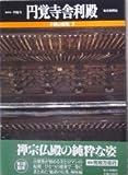 円覚寺舎利殿 (不滅の建築)