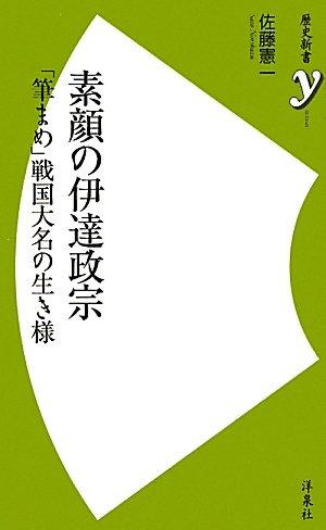 素顔の伊達政宗~「筆まめ」戦国大名の生き様 (歴史新書)の詳細を見る