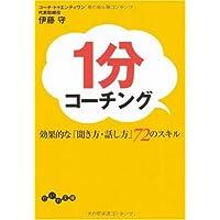 1分コーチング ~効果的な「聞き方・話し方」72のスキル (だいわ文庫)