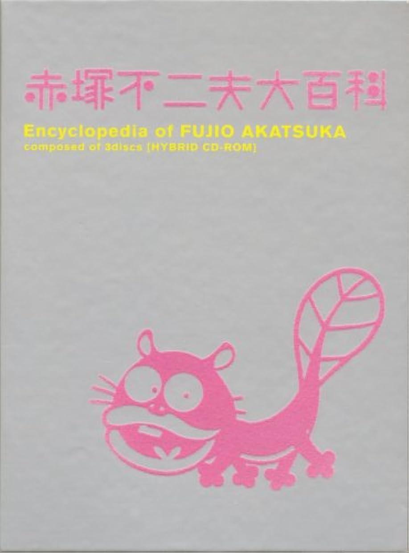 たっぷり労働遠い赤塚不二夫大百科 ハイブリッド版CD-ROM 3枚組
