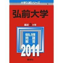 弘前大学 (2011年版 大学入試シリーズ)