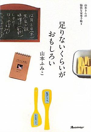 足りないくらいがおもしろい (山本さんの愉快な家事手帖4 )の詳細を見る