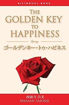 [Masami Saionji]のThe Golden Key to Happiness: English/Japanese biligual edition / ゴールデンキー・トゥ・ハピネス:英日対訳 (English Edition)