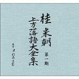 桂米朝 上方落語大全集第一期 CD10枚組 ds-1331757