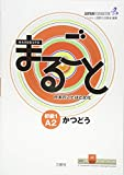 Marugoto: Japanese language and culture Elementary1 A2 Coursebook for communicative language activities