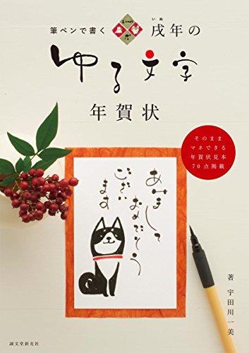 戌年のゆる文字年賀状: 筆ペンで書くの詳細を見る
