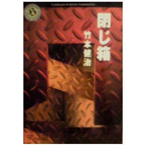 閉じ箱 (角川ホラー文庫)の詳細を見る