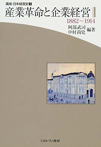 産業革命と企業経営―1882~1914 (講座・日本経営史)