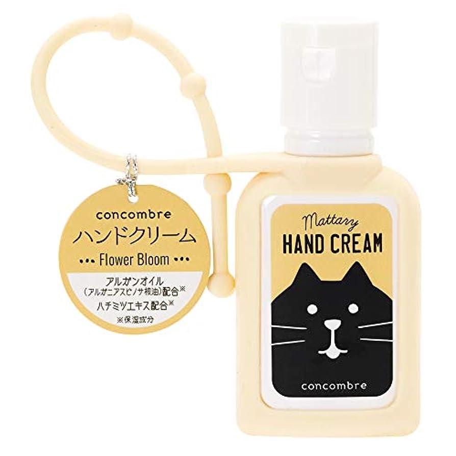 湿った名門値concombre ハンドクリーム 27g はちみつエキス アルガンオイル配合 お花畑の香り OZ-DKH-1-1