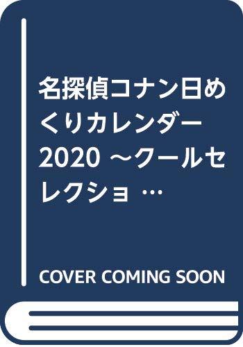 名探偵コナン日めくりカレンダー2020 ~クールセレクション~: コミックカレンダー2020