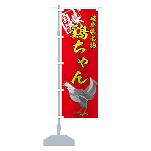 鶏ちゃん のぼり旗(レギュラー60x180cm 左チチ 標準)