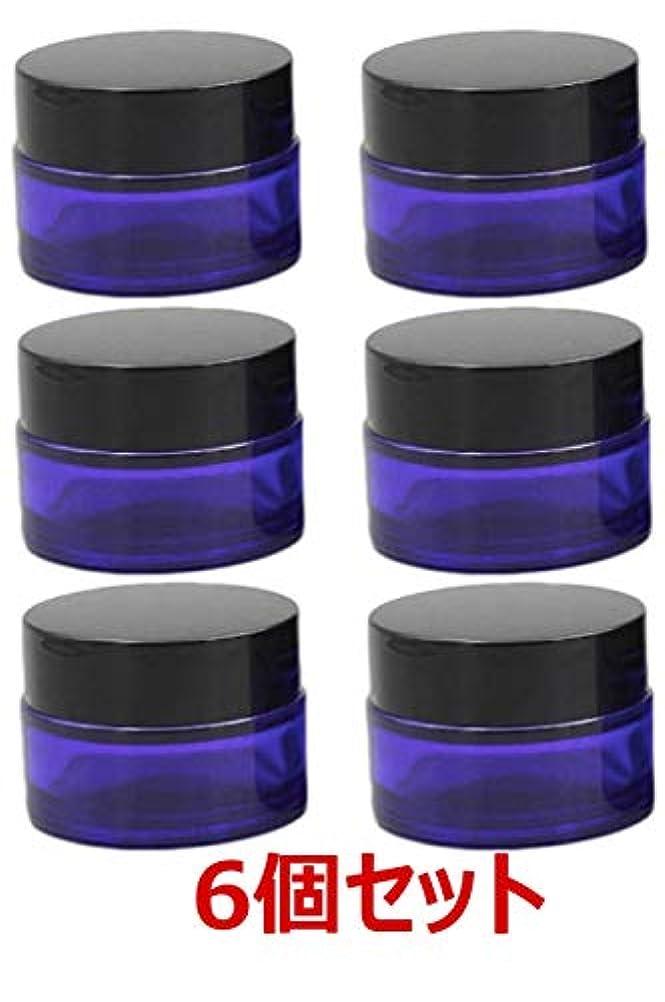 ベリー合唱団にはまって[ルボナリエ] クリーム容器 ガラス ガラス瓶 青 バーム 容器 遮光ケース 耐熱クリーム容器 コスメ容器 (20g, 6個セット)