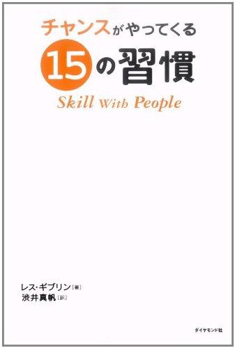 チャンスがやってくる15の習慣―Skill With Peopleの詳細を見る
