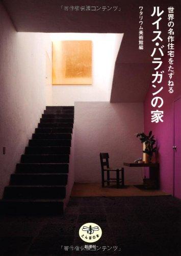 とんぼの本世界の名作住宅をたずねるルイス・バラガンの家の詳細を見る