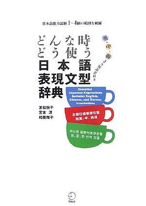 どんな時どう使う 日本語表現文型辞典の詳細を見る
