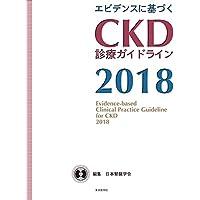 エビデンスに基づく CKD診療ガイドライン2018