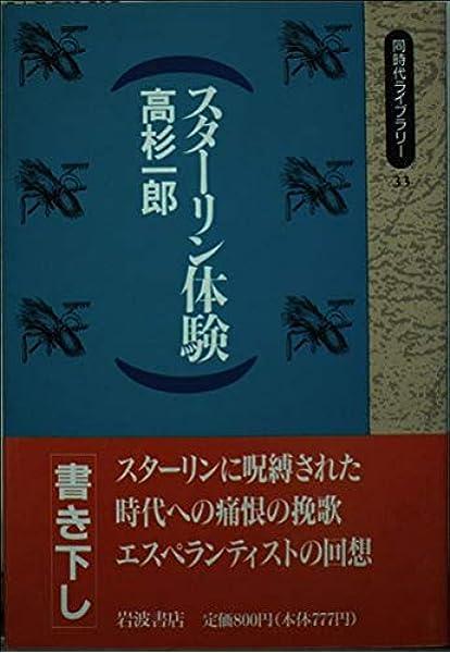 スターリン体験 (同時代ライブラリー) | 高杉 一郎 |本 | 通販 | Amazon