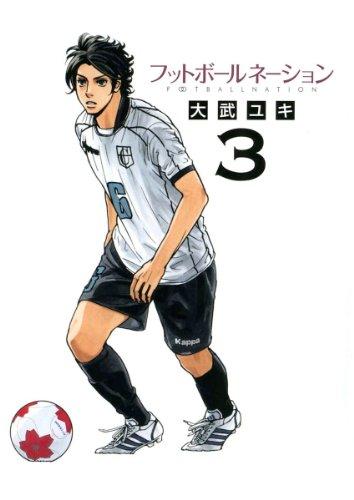 フットボールネーション 3 (ビッグコミックス)の詳細を見る
