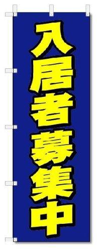 [해외]깃발 깃발 입주자 모집 중 (W600 × H1800)/Climbing flag Flag residents recruiting (W600 × H1800)