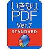 いきなりPDF Ver.7 STANDARD (最新)|win対応|ダウンロード版