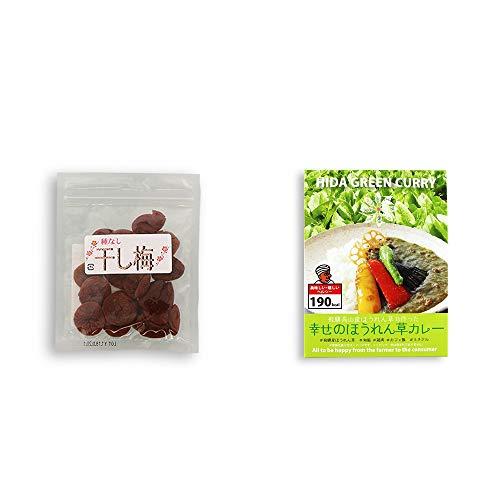 [2点セット] 種なし干し梅(90g)・飛騨産 幸せのほうれん草カレー(180g)