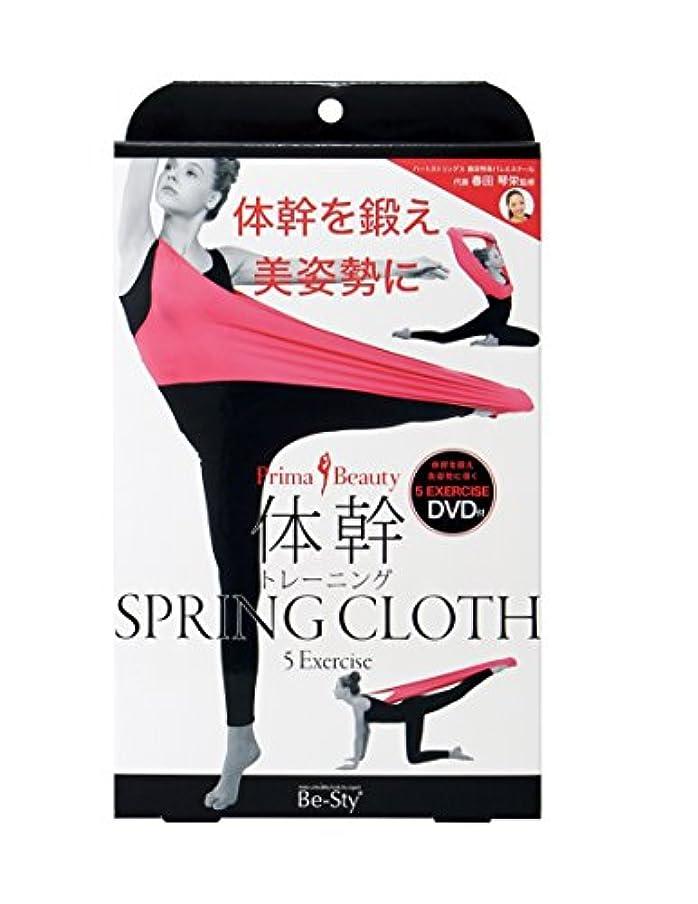 商品くつろぎ独裁者コジット 体幹トレーニング スプリングクロス