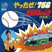 やったぜ! 756 (MEG-CD)