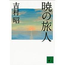 暁の旅人 (講談社文庫)