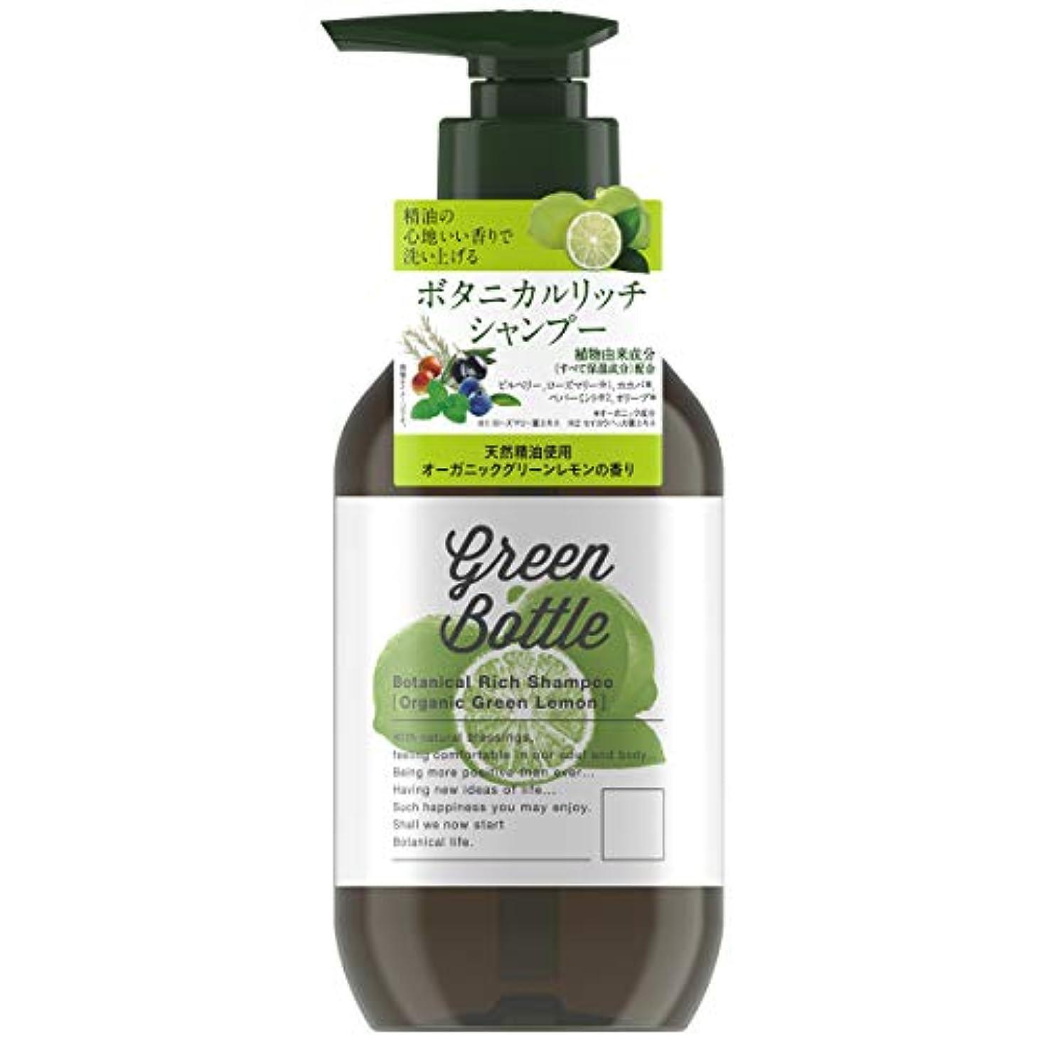 種をまくサーバ頬グリーンボトルボタニカルリッチシャンプー(オーガニックグリーンレモンの香り) 490ml