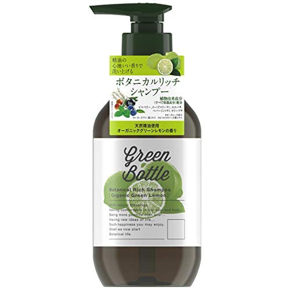 数学的な印刷する持っているグリーンボトルボタニカルリッチシャンプー(オーガニックグリーンレモンの香り) 490ml