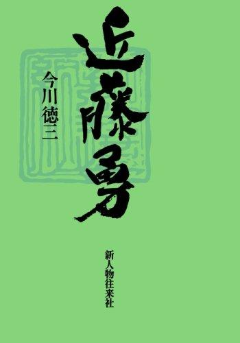 近藤勇(新人物往来社1973年刊行)