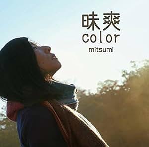 昧爽color