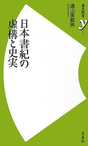 日本書紀の虚構と史実 (歴史新書y)の詳細を見る