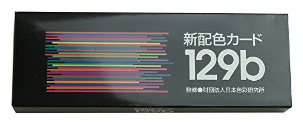 ハード小数保守的日本色研 新配色カード129b