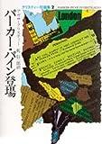 パーカー・パイン登場 (1978年) (ハヤカワ・ミステリ文庫)