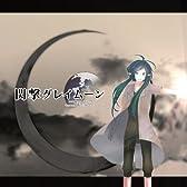 閃撃グレイムーン (feat. がくっぽいど)