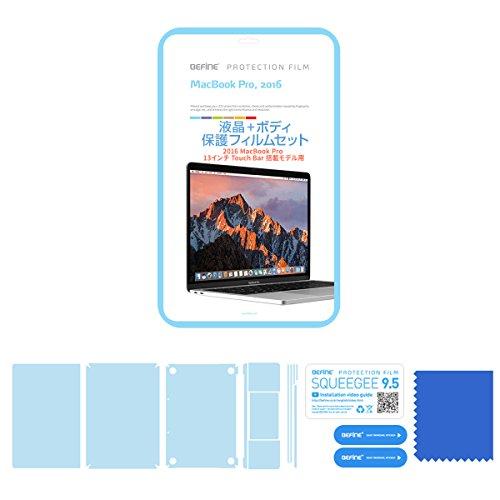 【日本正規代理店品】BEFiNE MacBook Pro 13インチ(Late 2016,Touch Bar搭載モデル) 液晶保護&ボディ保護 フィルムセット マックブック プロ