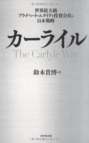カーライル―世界最大級プライベート・エクイティ投資会社の日本戦略の詳細を見る
