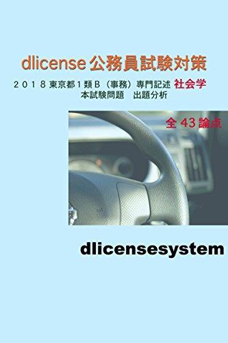 dlicense公務員試験対策 2018 東京都1類B(事務) 専門記述 社会学 本試験問題 出題分析 全43論点