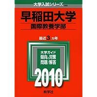 早稲田大学(国際教養学部) [2010年版 大学入試シリーズ] (大学入試シリーズ 368)