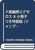 ド級編隊エグゼロス 8 小冊子つき特装版 (ジャンプコミックス)